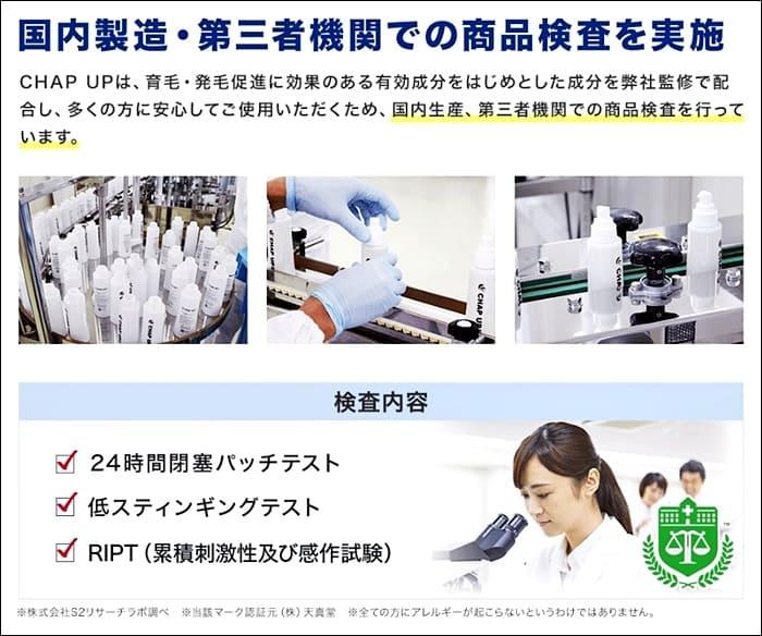 チャップアップ育毛剤の安全性