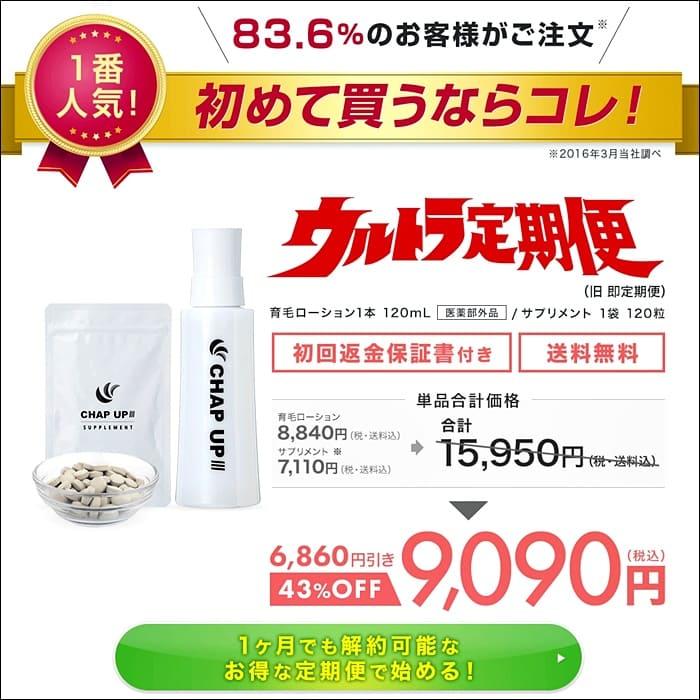 チャップアップ育毛剤の価格・値段