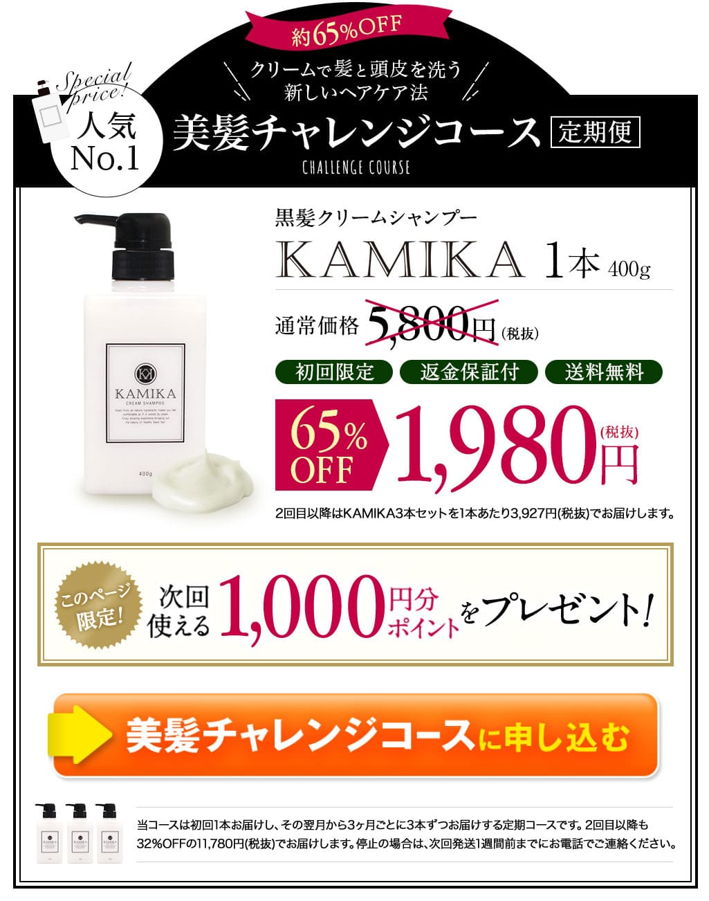 【カミカ(Kamika)シャンプー解約】回数縛りは?解約方法はカンタン?定期コース退会の電話番号/マイページのログイン手順