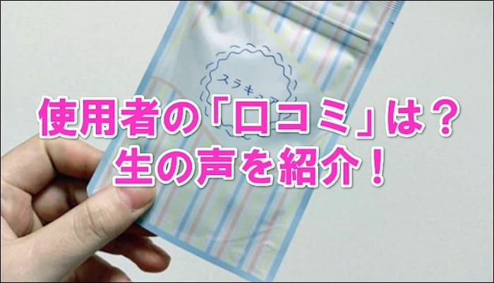 チャップアップ育毛剤の口コミ・評判が最悪!?