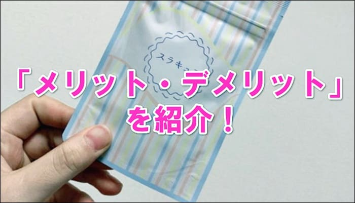 チャップアップ育毛剤のメリット/デメリット