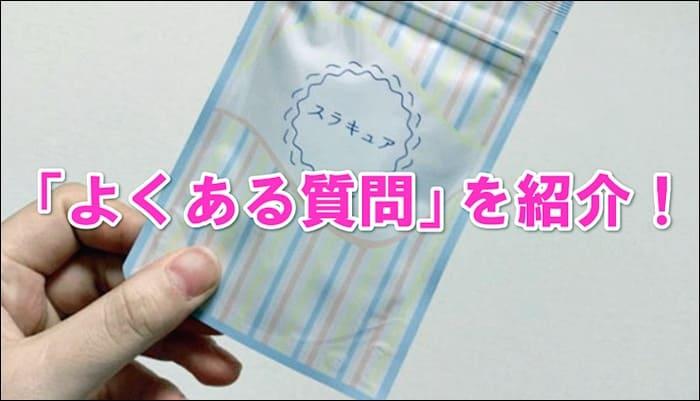 チャップアップ育毛剤のQ&A(よくある質問)